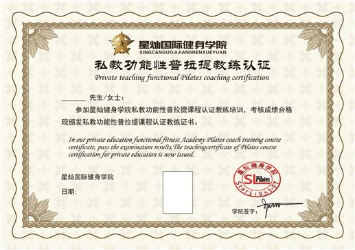私教功能性普拉提教练认证