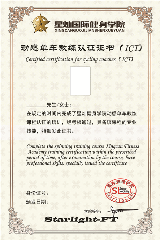 动感单车教练培训认证