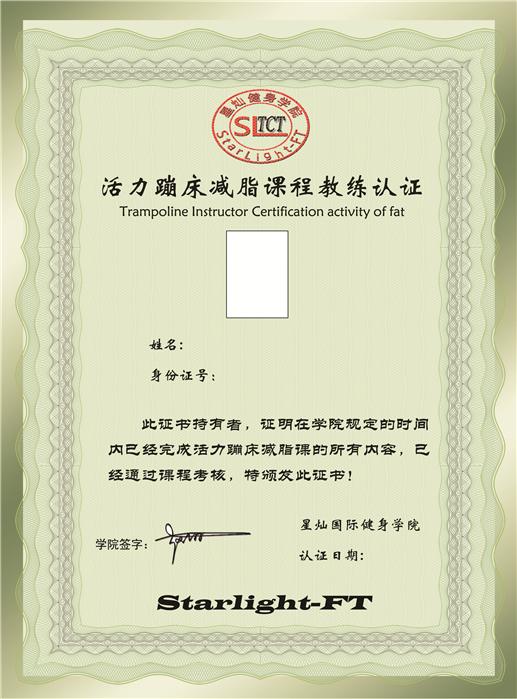 活力蹦床课程认证