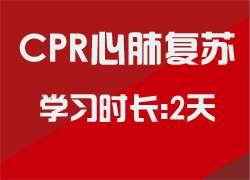 CPR心肺复苏及急救包扎课程