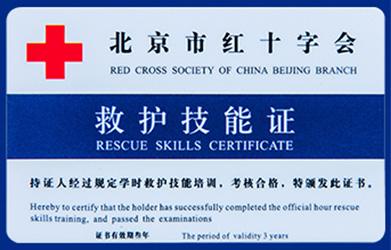 CPR心肺复苏急救证书